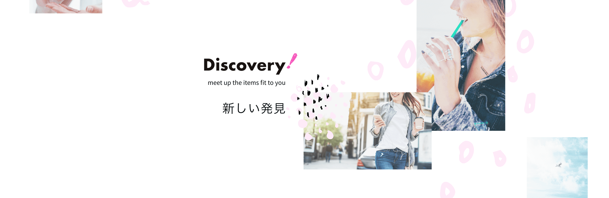 Discovery 新しい発見