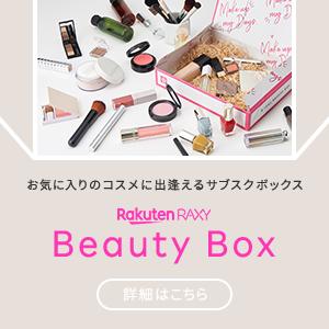お気に入りのコスメに出逢えるサブスクボックス Rakuten RAXY Beauty Box 詳細はこちら